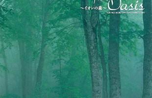 オアシスからのメッセージ イオンの森