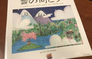 kumonomukou_